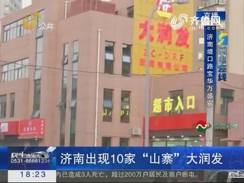 """闪电连线:济南出现10家""""山寨""""大润发"""