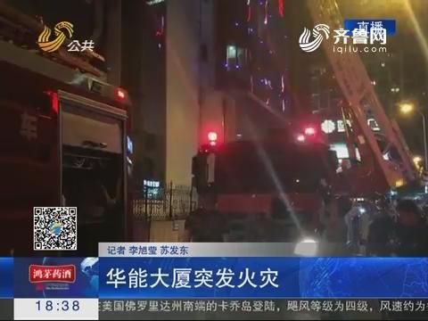 济南:华能大厦突发火灾
