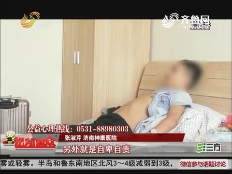 【神康有约】烟台:小伙患上躁郁症 三四天不吃饭