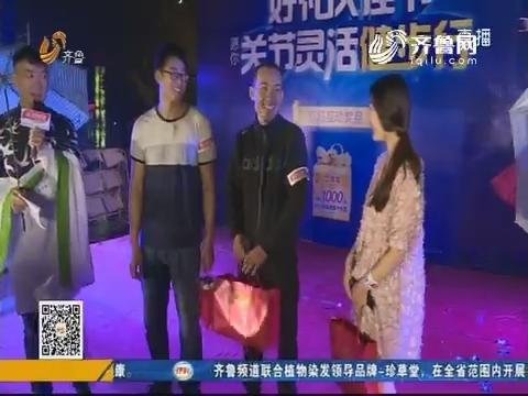 莒县:庆中秋 迎国庆 送大礼!