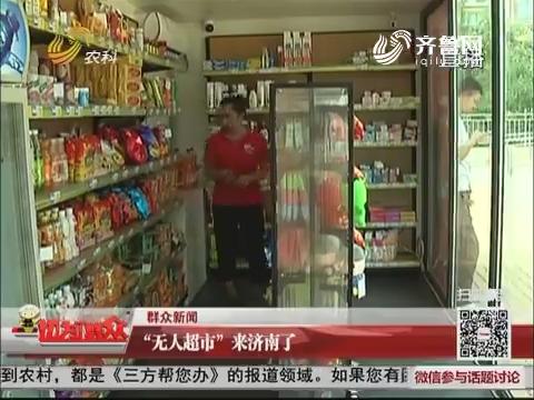 """【群众新闻】""""无人超市""""来济南了"""