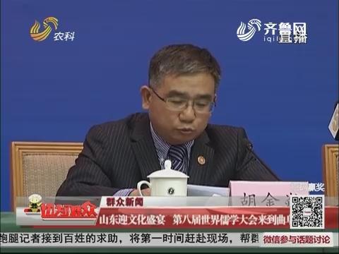 【群众新闻】山东迎文化盛宴 第八届世界儒学大会来到曲阜