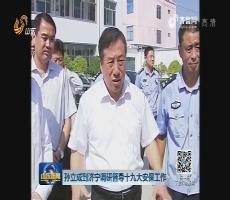 孙立成到济宁调研督导十九大安保工作