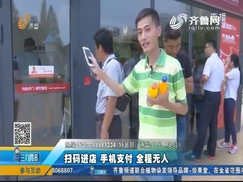 济南:特派员体验泉城首家无人便利店
