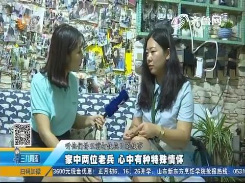 淄博29岁修脚师辗转五千里为老兵修脚