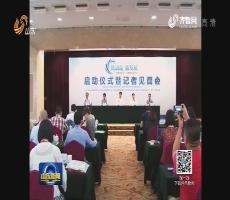 """""""新动能 新发展""""开放的山东全媒体采访活动在济南启动"""