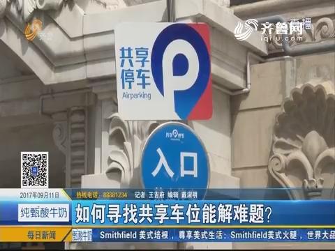 青岛:停车难市北CBD转圈找车位 记者体验共享车位