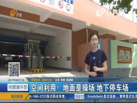 济南:空间利用!地面是操场 地下停车场