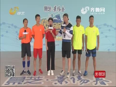 快乐向前冲:大圣归来队VS潍坊神龙队 第二场第三轮