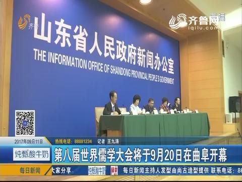 第八届世界儒学大会将于9月20日在曲阜开幕