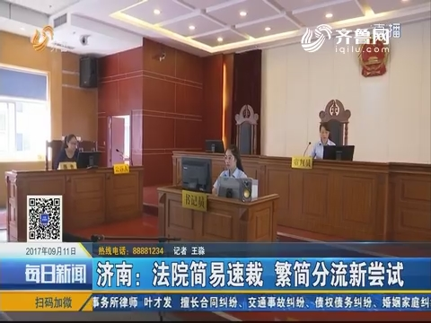 济南:法院简易速裁 繁简分流新尝试