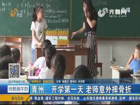 青州:开学第一天 老师意外摔骨折坚持工作