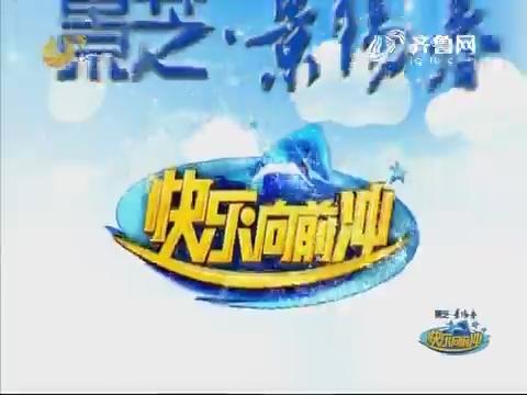 20170911《快乐向前冲》:大圣归来队VS潍坊神龙队