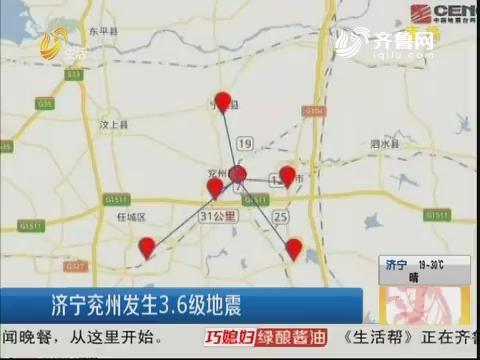 济宁兖州发生3.6级地震