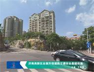 济南高新区全面升级道路交通安全基础设施