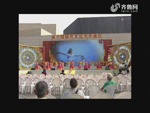 淄博:第十四届齐文化节即将开幕