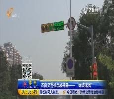 """济南交警推治堵神奇——""""绿波速度"""""""