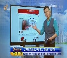 """超新早点:二手手机司法拍卖27万多 两人""""恶作剧""""被处罚金"""
