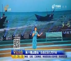 第20届全国推广普通话宣传周开幕