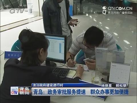 《法治政府建设进行时》青岛:政务审批服务提速 群众办事更加便捷