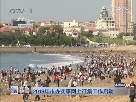 2018年青岛市办实事网上征集工作启动
