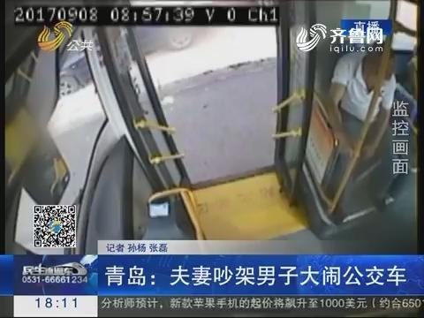 青岛:夫妻吵架男子大闹公交车
