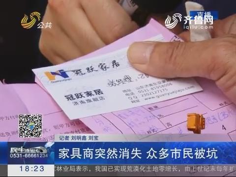 【真相】济南:家具商突然消失 众多市民被坑