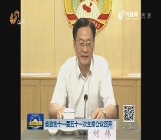 省政协十一届五十一次主席会议召开
