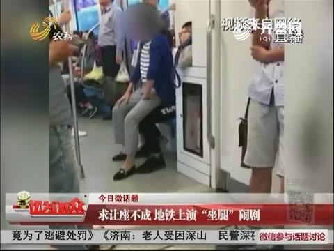"""今日微话题:求让座不成 地铁上演""""坐腿""""闹剧"""