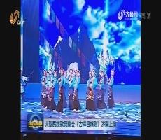 大型民族歌舞晚会《吉祥日喀则》济南上演