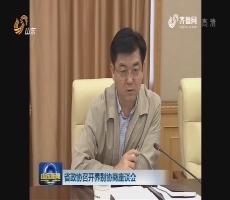 省政协召开界别协商座谈会