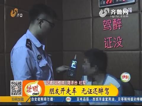 菏泽:车主报警车被偷 同款车疯狂逃窜