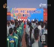 日照开通至中亚集装箱国际班列