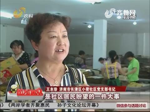 济南长清:喜迎十九大 农民进城变化大