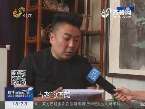 周诺教济南三宝说普通话