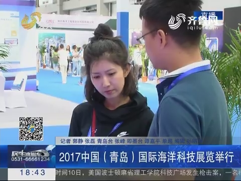 2017中国(青岛)国际海洋科技展览举行
