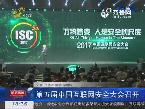 第五届中国互联网安全大会召开