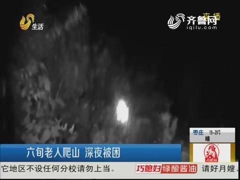 济南:六旬老人爬山 深夜被困