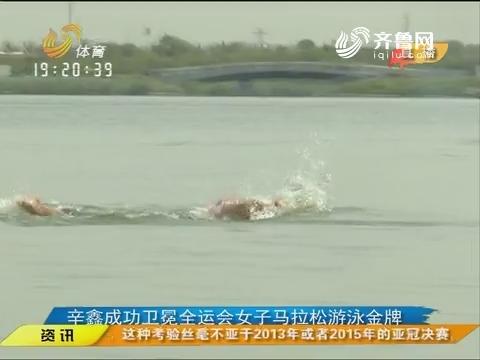 辛鑫成功卫冕全运会女子马拉松游泳金牌