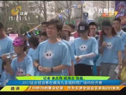 闪电速递:2017徒步健身赛在威海九龙城购物广场鸣枪开赛