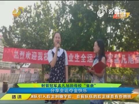 """闪电速递:射箭冠军孟凡旭回母校""""省亲"""" 分享全运夺金快乐"""
