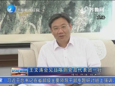 王文涛会见日喀则党政代表团一行