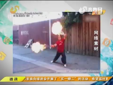 体育朋友圈:一位小哥设计的出拳激活式火焰喷射器
