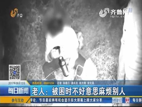 济南:驴友爬山被困两天 警笛定位寻人