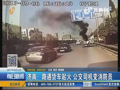 济南:路遇货车起火 公交司机变消防员