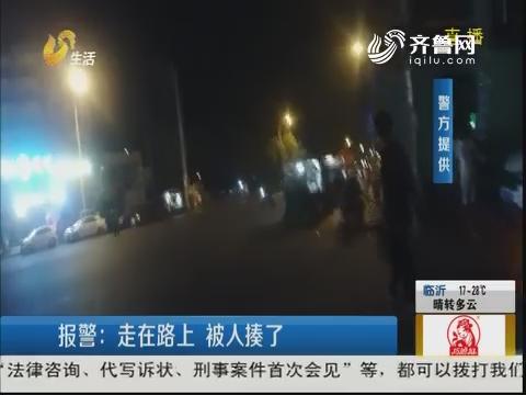济南:报警 走在路上被人揍了
