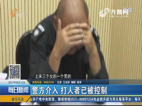 青岛:公交车上大叔对学生动手