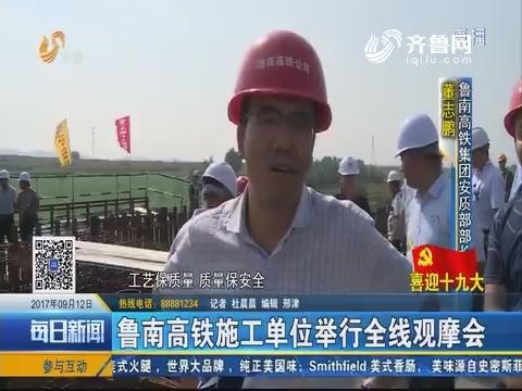 【喜迎十九大】平邑:鲁南高铁施工单位举行全线观摩会