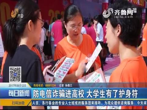 济南:防电信诈骗进高校 大学生有了护身符