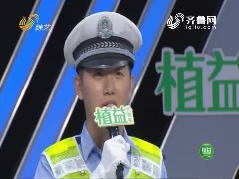我是大明星:一家多人从事政法工作 刘士华受父亲启发成民警